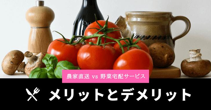 農家直送か野菜宅配サービスを使うか。それぞれのメリットデメリットのアイキャッチ農家直送か野菜宅配サービスを使うか。それぞれのメリットデメリットのアイキャッチ画像