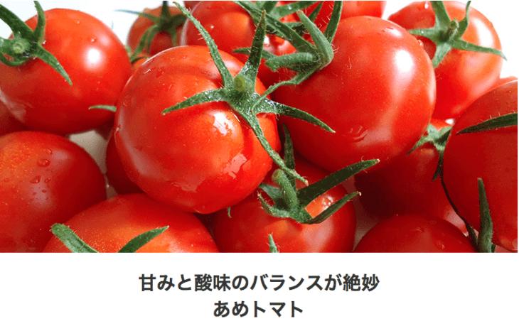 オイシックスアウトレットのあめトマト