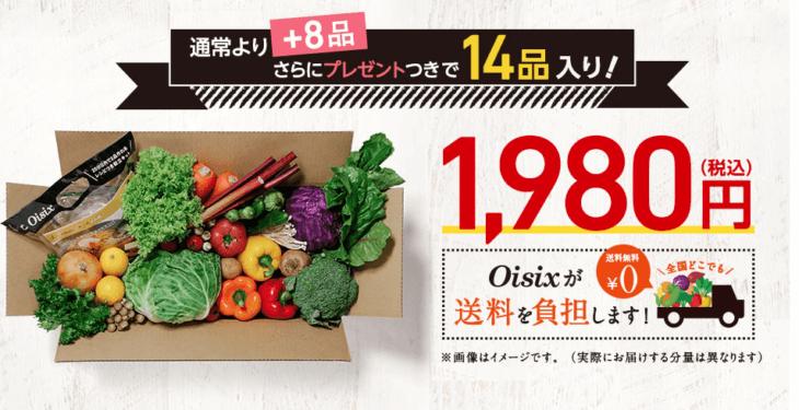 オイシックス(Oisix)セット紹介