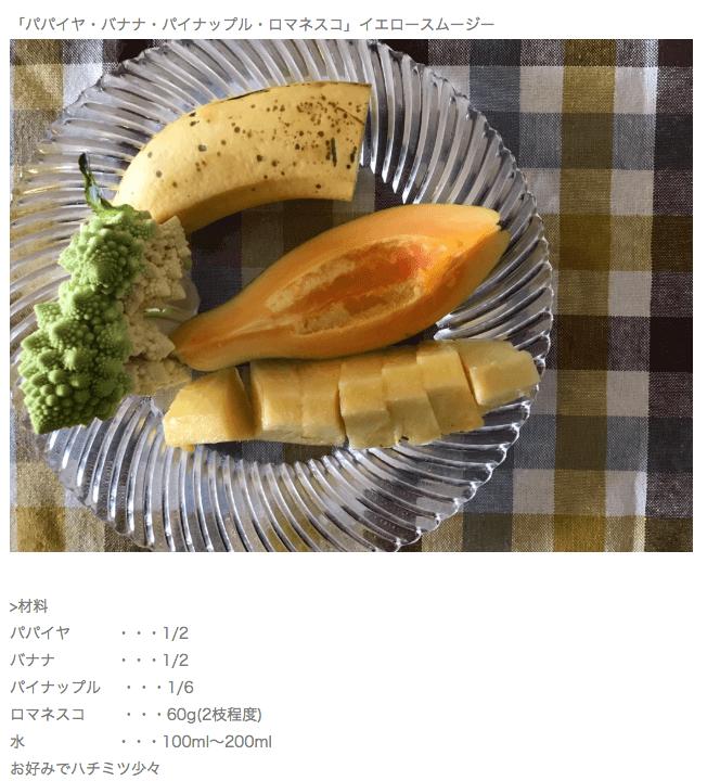 オーガニックマミーズストアのスムージーセットのレシピ
