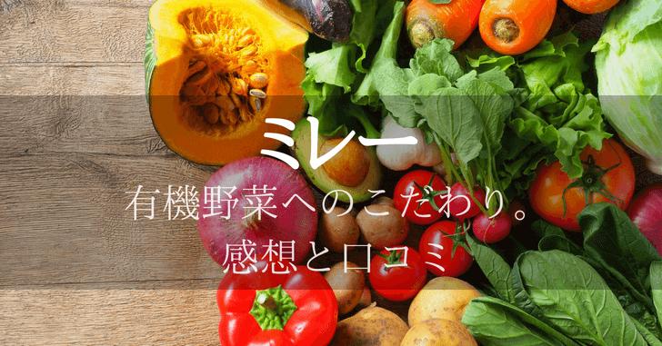 有機野菜宅配ミレー