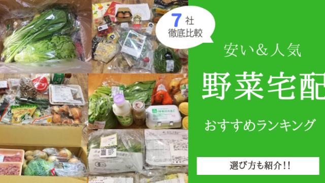 『安い&人気』野菜宅配・通販おすすめランキング!厳選7社を徹底比較して最適なものをお届け!