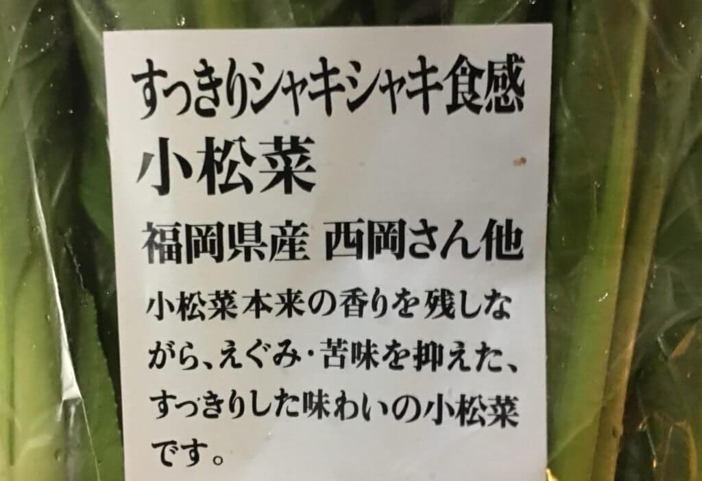 オイシックス 小松菜 野菜