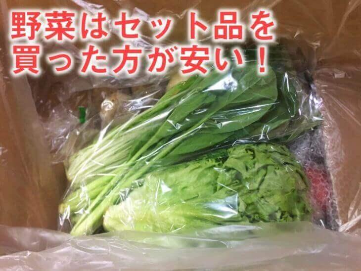 野菜のセット品を買うと安く節約