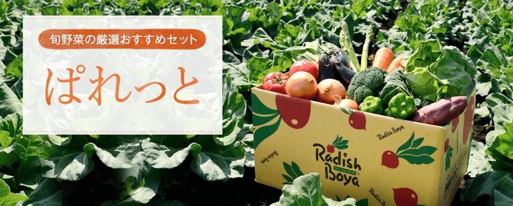 らでぃっしゅぼーやと各社の野菜の値段比較