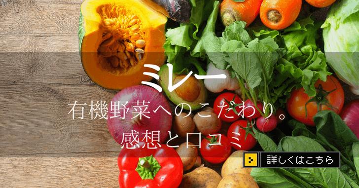 野菜宅配ミレーの口コミと評判