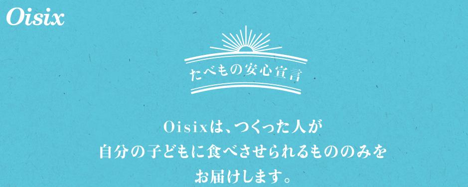 オイシックスの安心宣言