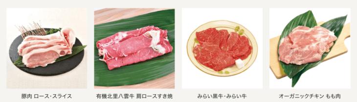 ビオマルシェの畜産品