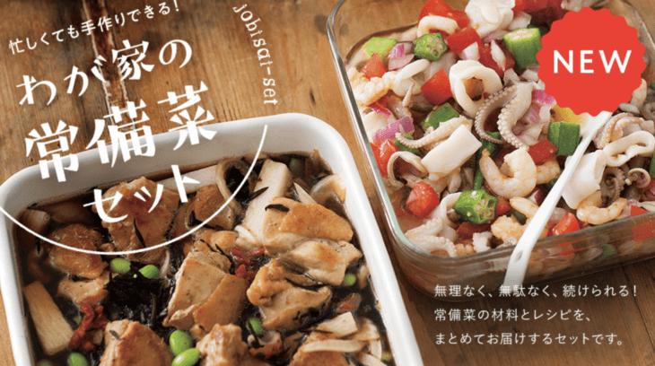 新メニュー「わが家の常備菜セット」が発売