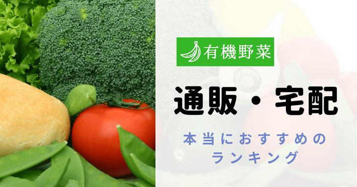 有機(オーガニック)無農薬の野菜宅配・通販おすすめ人気ランキング