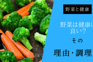 野菜は健康に良い?その理由とおすすめ野菜と調理法