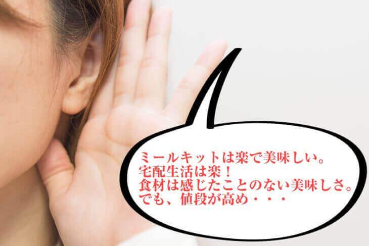 世間のオイシックス(Oisix)への口コミと評判