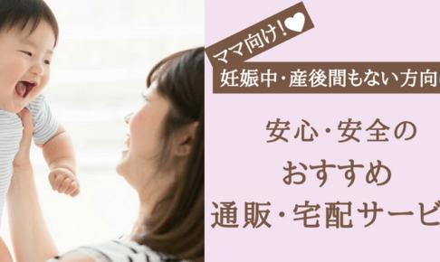 妊娠中・産後間もないママ向け宅配・通販サービス