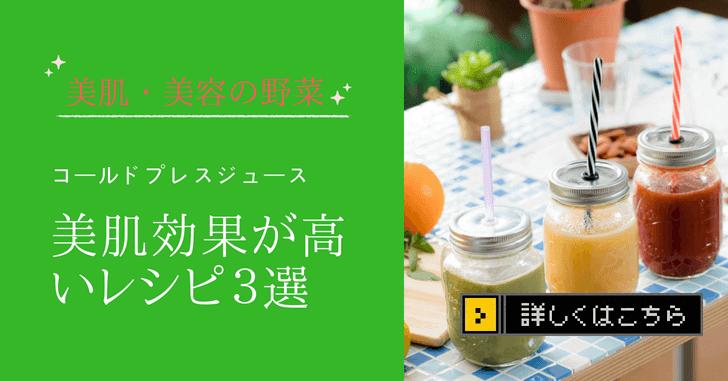 野菜の栄養を根こそぎ吸収