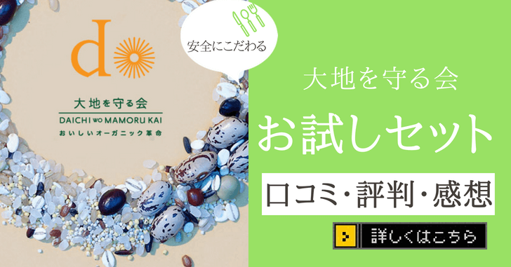 大地を守る会の口コミ・評判・感想