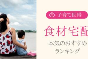 子育て・育児世帯食材宅配ランキング