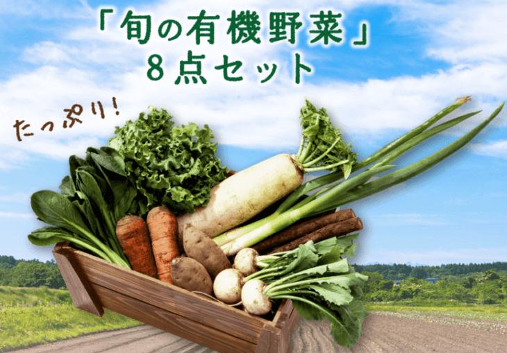パルシステムの旬の野菜8点セット