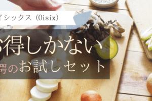 オイシックス(Oisix)のお試しセット