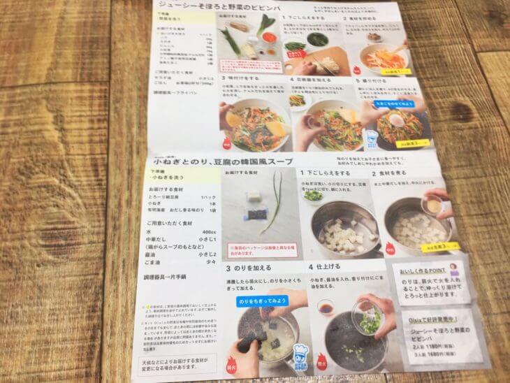 ジューシーそぼろと野菜のビビンバ・豆腐の韓国風スープ