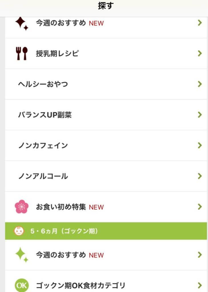 オイシックスのアプリで赤ちゃんのカテゴリ
