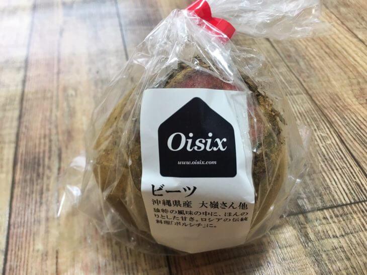 オイシックス (Oisix)の珍しい野菜「ビーツ」」
