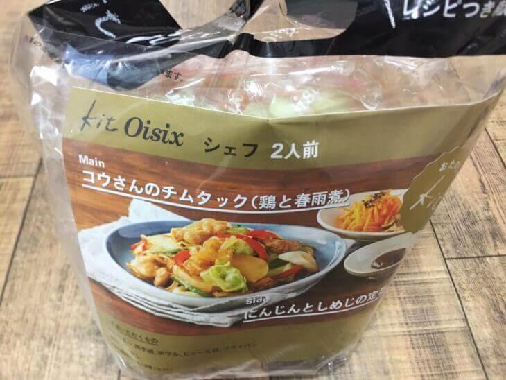 キットオイシックス (KitOisix)キットオイシックス (KitOisix)コウさんnのチムタック(鶏と春雨煮)