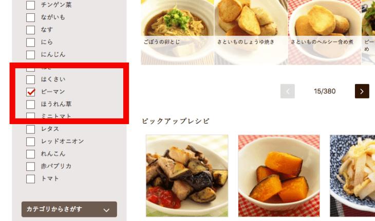 ピーマンレシピの検索