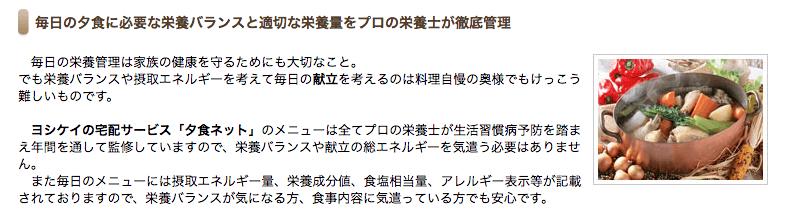 ヨシケイのレシピ考案者