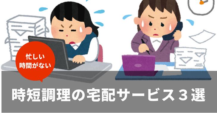 【忙しい・多忙・時間がない方向け】時短調理の宅配サービス3選