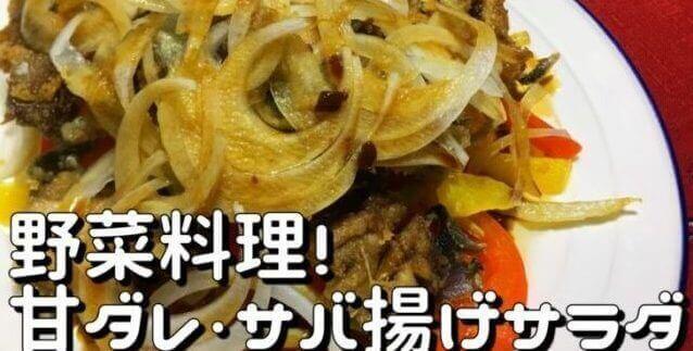 野菜料理!甘ダレ・サバ揚げサラダ