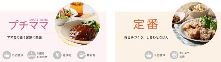 夕食ネットとヨシケイのメニューの違い