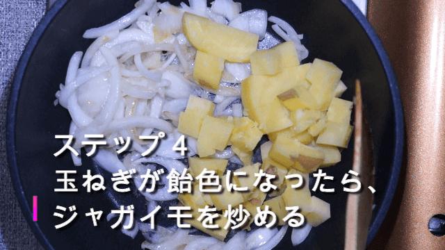 ジャガイモを炒める
