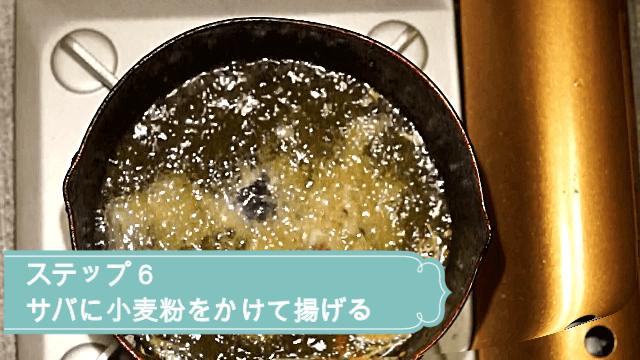 サバを小麦粉をまぶして揚げる