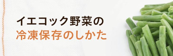 イエコック(iecook)紹介の冷凍保存