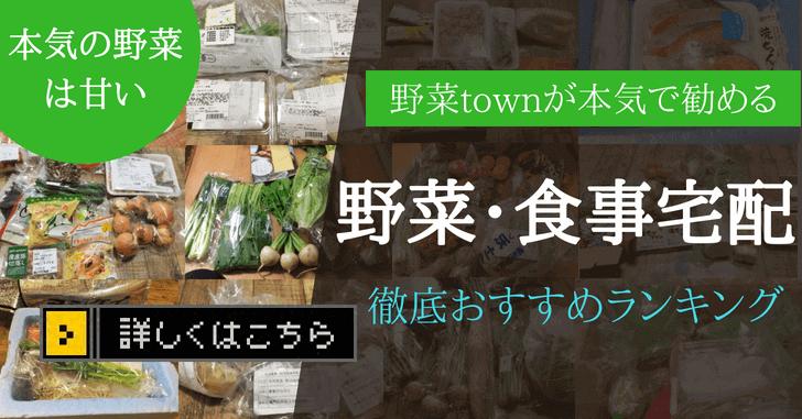 野菜townが本気で勧める野菜宅配はこちら