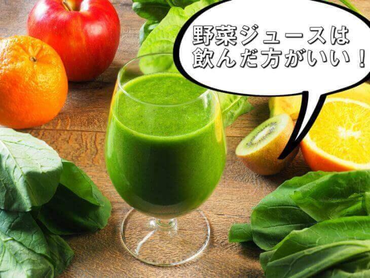 野菜ジュースは飲んだ方がいい