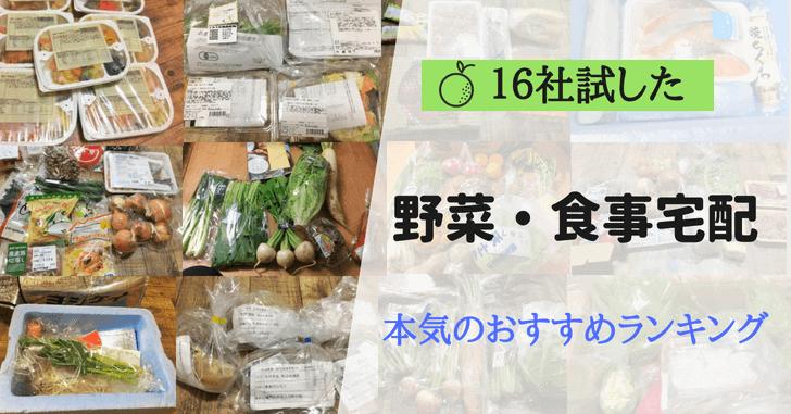 【16社】野菜・食材宅配サービスのおすすめ徹底比較ランキング!