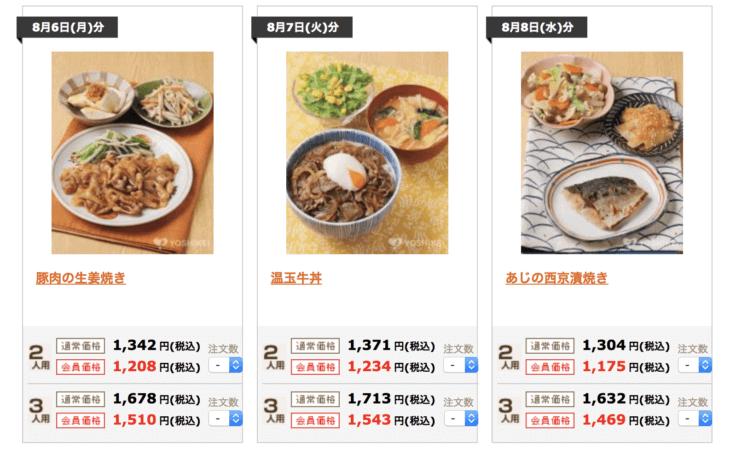 夕食ネット(ヨシケイ)