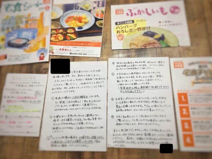 ワタミの宅食のカタログ
