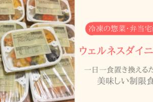 【実際利用】ウェルネスダイニングの冷凍惣菜・宅食の口コミ評判