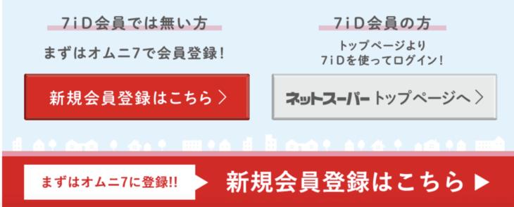 イトーヨカドーのネットスーパー会員登録