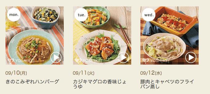 ヨシケイの離乳食