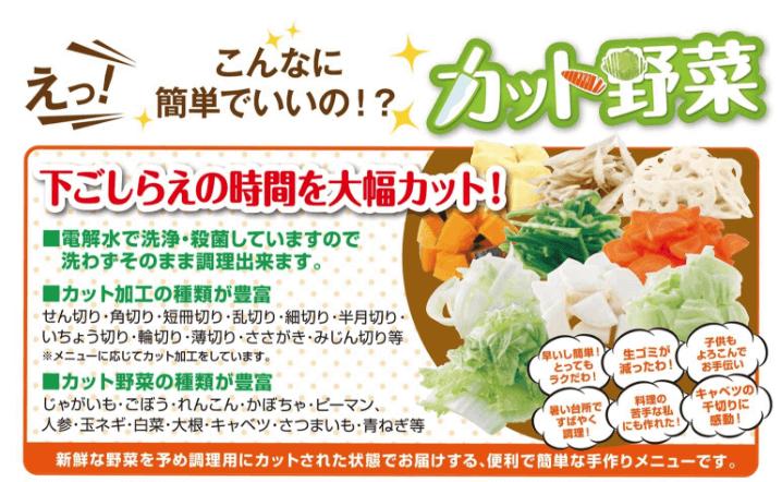 カット野菜で簡単調理