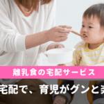 離乳食の宅配サービスおすすめ厳選4サービス【育児が楽になる】