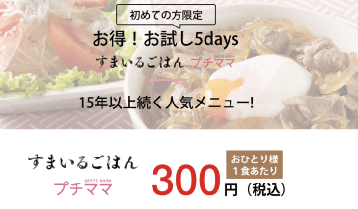 お試しセット(お試し5days)は1食300円
