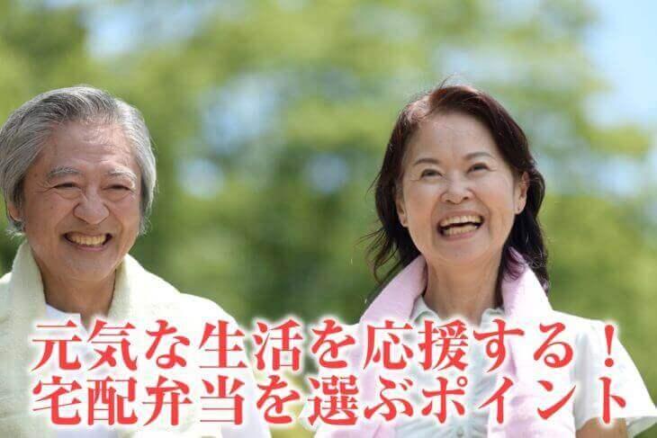 高齢者の方向け宅配弁当を選ぶポイント