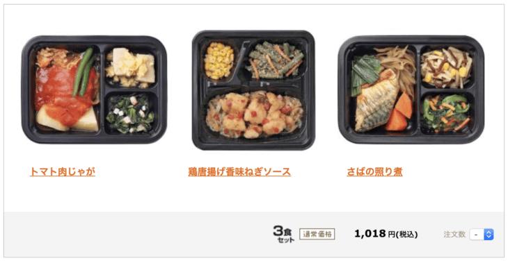 ヨシケイの楽々味彩・スマイルミール