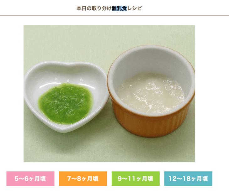 ヨシケイの本日の取り分け離乳食レシピ