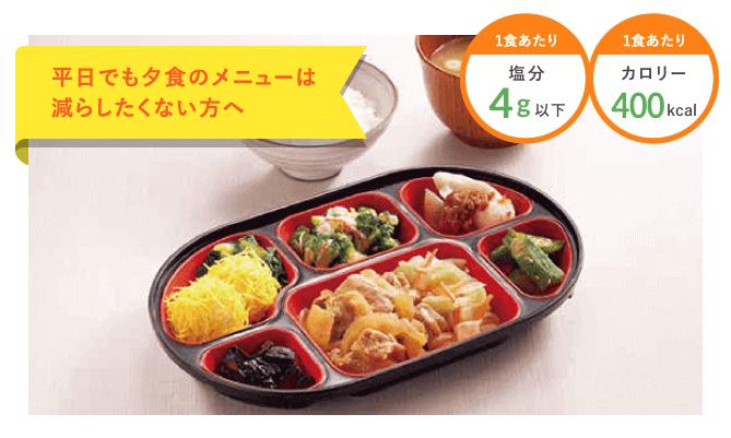 コープデリのお弁当「舞菜」は毎日宅配