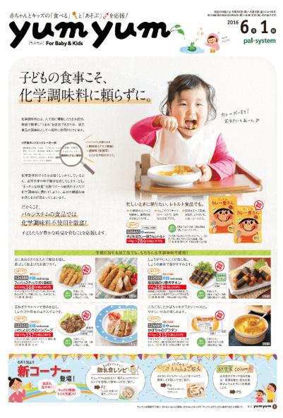 パルシステムの離乳食カタログ「yumyum」